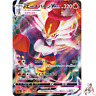 Pokemon Card Japanese - Cinderace V MAX RRR 017/070 s1a - HOLO MINT Dynamax