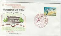 Ryukyu Islands 1968 10th International Library Week Stamp FDC Cover Ref 32426