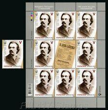 2020 Ukraine, Writer, playwright - Mykhailo Starytsky. 180 years.