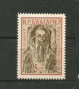 BULGARIA Scott# 1527 * MH San Clemente de Ochrida 1966