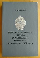 Russian Imperial Army Military Schools Academies 19 -20 cc In Russian 1997