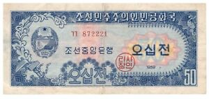 2x Korean banknotes, from year 1947 onwards