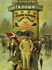 Pubblicità Articoli d'abbigliamento Calzature galoshes Stivali pioggia Russia Arte Poster Stampa lv111