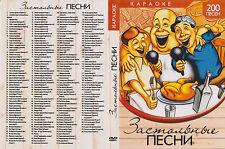 DVD russisch KARAOKE КАРАОКЕ ЗАСТОЛЬНЫЕ ПЕСНИ русское караоке 200 ПЕСЕН