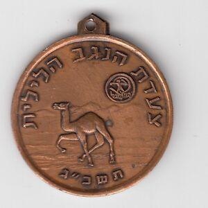 Israel 1963 NEGEV NIGHT MARCH Medal 35mm BRONZE