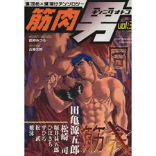Kinniku Otoko #3 - Nikutai Ha Comic Anthology YAOI Manga / BARA Manga Anthology