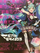 Hatsune Miku Magical Mirai Movie Mini Poster/Chirashi