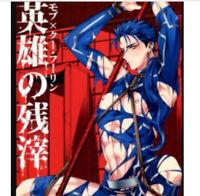 FGO Fate Grand order Mob × Cu Chulainn Yamada non 24p Doujinshi BL Yaoi
