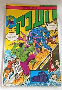 The Incredible Hulk #4 Rare Israel Hebrew Licensed Kevin Comics 1987 Marvel הענק