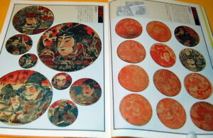 Japanese traditional toy card MENKO (pogs) book from japan rare #0086