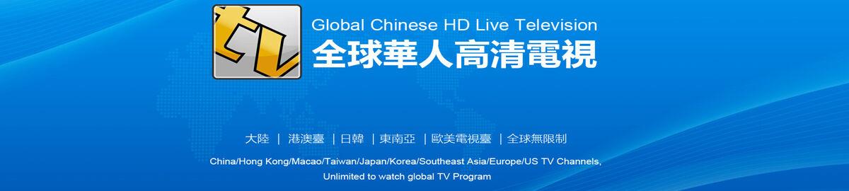 iTV CHINESE IPTV Store