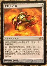 1x Helm of Kaldra (Chinese Simplified) - SP - Fifth Dawn - MTG Magic x1