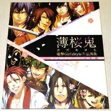 Hakuoki Kazuki Yone Dengeki Girl's Style Cover Illustration Art Book