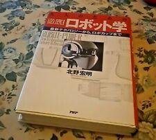 Japanese book robot technology