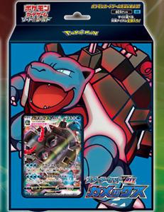 """Pokemon Card Game Starter set """"Blastoise VMAX"""" Japan"""