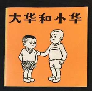 1970's 大华和小华 第一集 连环画 連環畫 Singapore Chinese comics #1