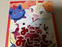 Doujinshi POKEMON Braixen (A5 60pages) isou Miko no oshigoto furry kemono