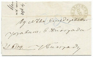 Serbia 1867 Smederevo scarce postage paid in cash cover
