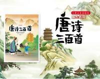唐诗三百首Chinese 300 Tang Poems picture books learning pinyin hanzi  绘本 小学生语文同步课外阅读