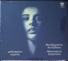 Margarita Zorbala - Sings Hadjidakis & Theodorakis / Greek Music CD 2008 Reissue