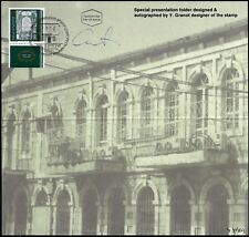 ISRAEL 1992 Stamp ARTIST SIGNED Folder RABBI HAYYIM BENATAR (ONLY 44) RARE XF