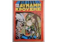 GI JOE 1987 MARVEL ACTION FORCE DYNAMH KROYSHS # 18 GREEK COMIC BOOK ULTRA RARE