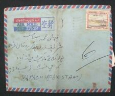 OMAN TO PAKISTAN POSTALY USED COVER WITH 50 BAISA STAMP L@@K!!