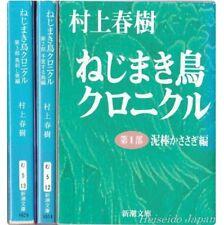 "Japanese Original Novel Book ""The Wind-Up Bird Chronicle 1 - 3"" HARUKI MURAKAMI"