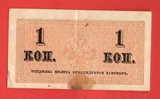 RUSSIA RUSSLAND 1 KOPEK 1915 P.24a 980