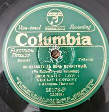russian USSR 78 RPM-LUCY I NIKOLAY DONTZOVY-vo subbotu y den nenastny-1923+ cove