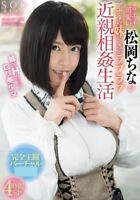240min DVD China Matsuoka - Beautiful Asian Japanese Actress Gravure Japan Idol