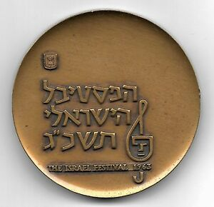 Israel 1963 3rd Israel festival 59 mm 135 Gr. bronze medal coin