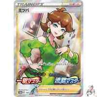 Pokemon Card Japanese - Honey 157/S-P - Single/Rapid Strike Master PROMO HOLO
