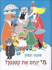 MOOMINS Tove Jansson book Who Will Comfort Toffle Hebrew 2015 NEW
