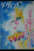 "japan 149) Magazine: Da Vinci 2021 February ""Pretty Guardian Sailor Moon & Other"