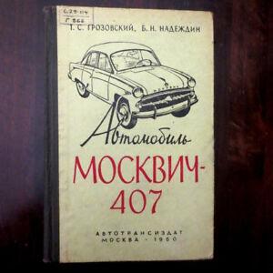 1960 Автомобиль Москвич 407; USSR SOVIET RUSSIAN Automobile Moskvitch Car Manual