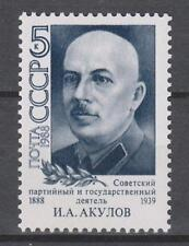 RUSSIA SU 1988 **MNH SC#5660 I.A. Akulov (1888-1939),
