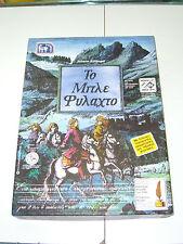 1986 Vintage Greek boardgame DOYRIOS DAS BLAU AMULETT BLUE AMULET TALISMAN MIB