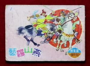 Hongkong Chinese Comic 燕山羅藝, 1963 !!!