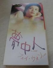 王菲 FAYE WONG 夢中人 EP japan press w/obi 非卖品