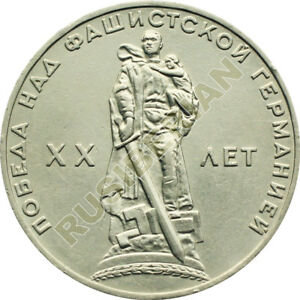 USSR 1 RUBLE 1965 RUSSIAN COIN | 20TH ANNIVERSARY IN VICTORY WORLD WAR II | A2