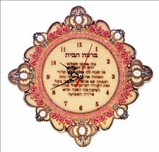 Beautiful Home Blessing Watch Hebrew Judaica Jewish Decoration