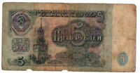 SOVIET UNION 1961 / 5 RUBLE BANKNOTE COMMUNIST CURRENCY десять Рубляри #D225