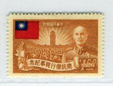 China (ROC), Scott #1054, Chiang Kai-shek & Flag, Mint Hinged, 1952