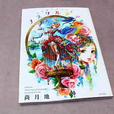 Nao Tsukiji Illustrations NOSTALGIA - MANGA ARTBOOK NEW