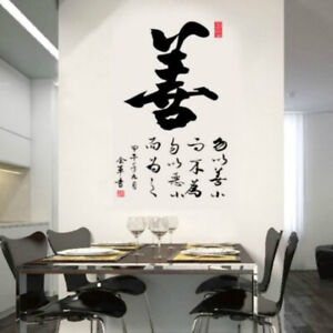 Chinese Calligraphy Kanji Removable Wall Sticker Home Decor Decal Art Mural Chic