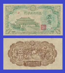 Manchukuo 5 Chiao 1944.  UNC - Reproductions