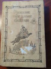 National Fairy Tales Russian book 1987