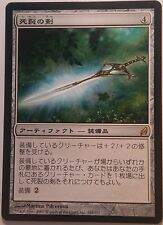 Arrache-mort JAPONAIS - JAPANESE Deathrender - Lorwyn -  Magic mtg -