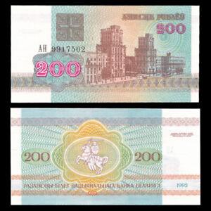 Belarus 200 Rubles, 1992, P-9, Banknote, UNC